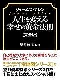 ジェームズ・アレン 人生を変える幸せの黄金法則【完全版】
