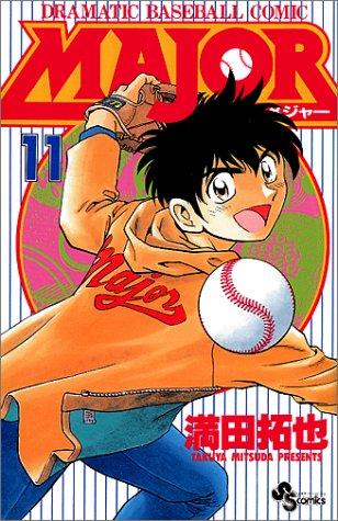 Major―Dramatic baseball comic (11) (少年サンデーコミックス)
