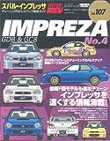 スバル・インプレッサNo.4(ハイパーレブ 107 車種別チューニング&ドレスアップ徹底ガイド) (ニューズムック―ハイパーレブ)