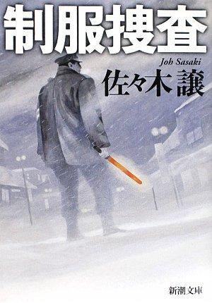 制服捜査 (新潮文庫)