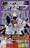 絶対可憐チルドレン 3 (少年サンデーコミックス)