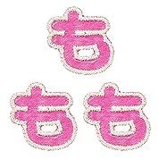 ミノダ ひらがな も ピンク (3枚セット) AM0147