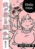 我が妻との闘争2020〜浮気心の代償 篇〜 (呉工房)