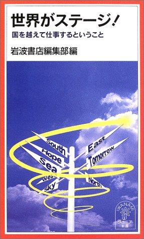 世界がステージ!―国を越えて仕事するということ (岩波ジュニア新書)の詳細を見る