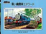 青い機関車エドワード (ミニ新装版 汽車のえほん)