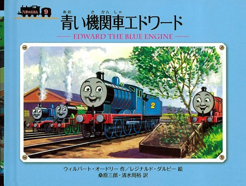 青い機関車エドワード (ミニ新装版 汽車のえほん)の詳細を見る