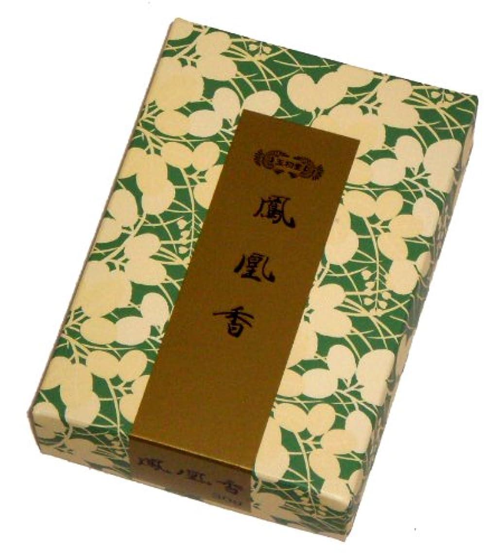 ほこりっぽいあたたかいロデオ玉初堂のお香 鳳凰香 30g #685