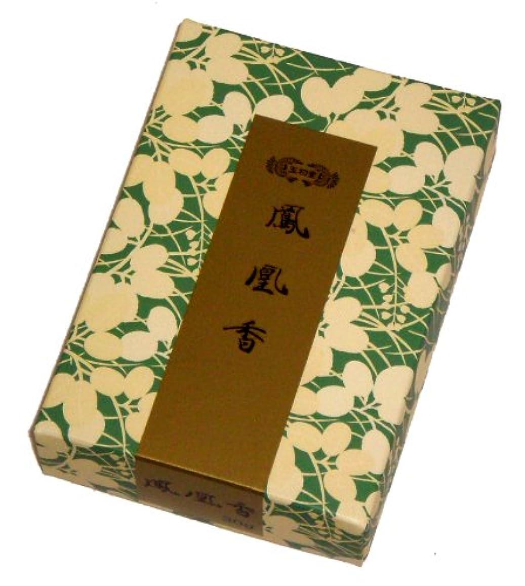 小包粉砕するルーキー玉初堂のお香 鳳凰香 30g #685