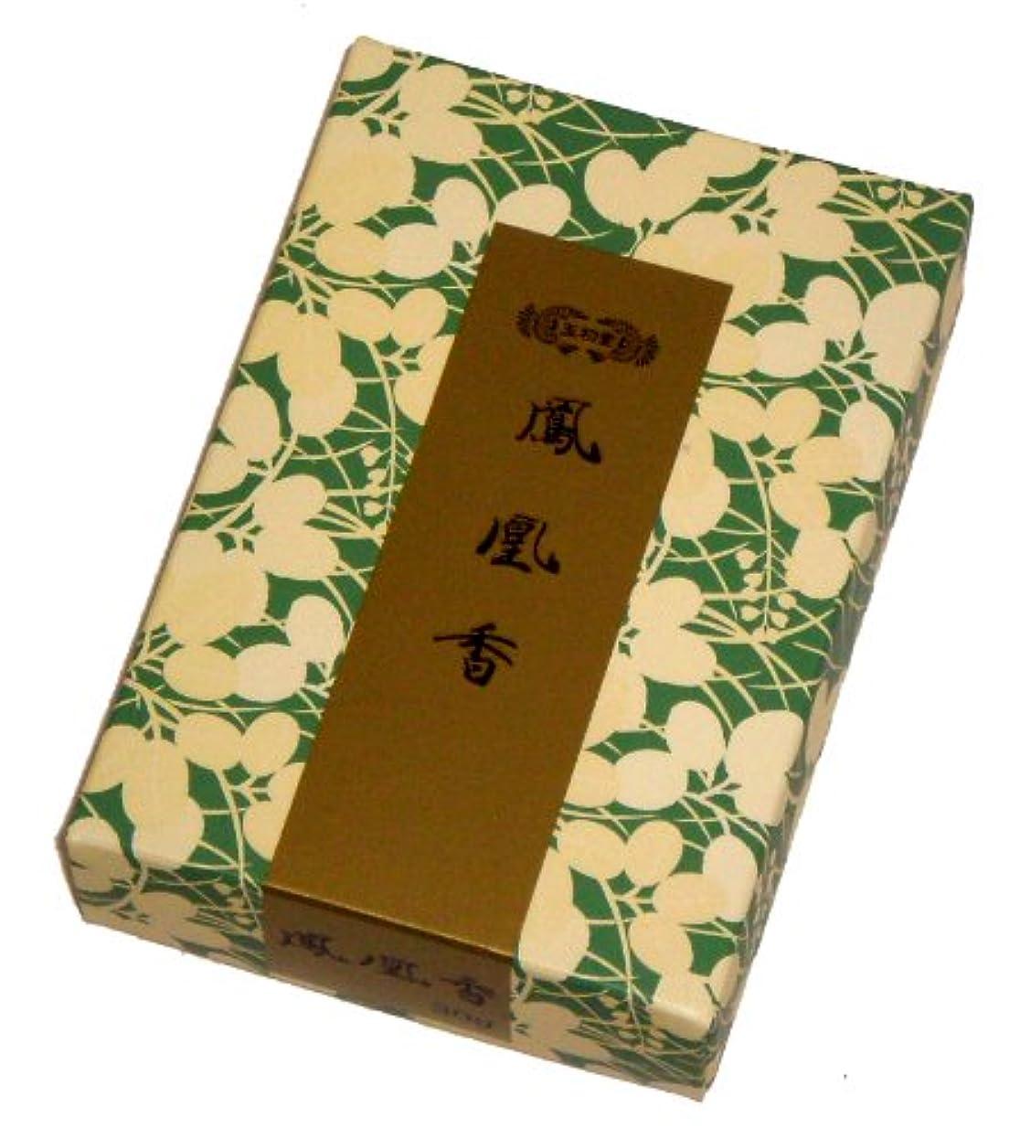 ビタミンビルマヒール玉初堂のお香 鳳凰香 30g #685