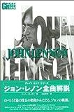 G.R.S/ジョン・レノン全曲解説 (グレイト・ロック・シリーズ)