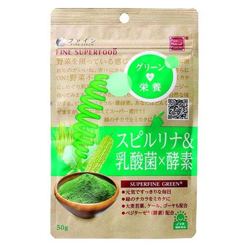 ファインスーパーフード スピルリナ&乳酸菌×酵素 50g