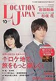 LocationJapan(ロケーションジャパン) 2018年 10 月号 [雑誌]