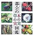 都会の木の実・草の実図鑑