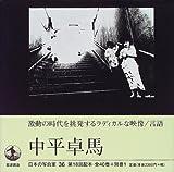 日本の写真家〈36〉中平卓馬 画像