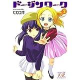 ドージンワーク 3巻 (まんがタイムKRコミックス)