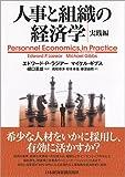 人事と組織の経済学・実践編