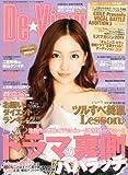 De・View (デ・ビュー) 2011年 03月号 [雑誌]