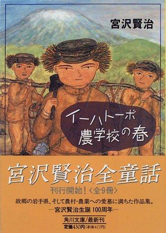 イーハトーボ農学校の春 (角川書店)の詳細を見る