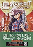 星界の紋章〈2〉ささやかな戦い (ハヤカワ文庫JA)