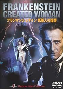 フランケンシュタイン 死美人の復讐 [DVD]