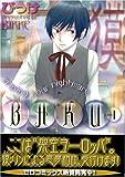 Baku 1 (ゼロコミックス)