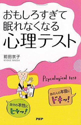 おもしろすぎて眠れなくなる心理テスト―自分の本性にヒヤッ!あの人の本音にドキッ!