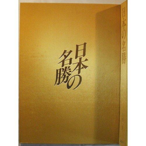 日本の名勝 (第4巻) 自然2