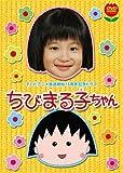 テレビアニメ放送開始15周年記念ドラマ ちびまる子ちゃん 初回限定版 [DVD]