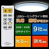 LEDシーリングライト専用 照明リモコン 汎用 9社対応 天井照明器具 オーム電機 OCR-LEDR2