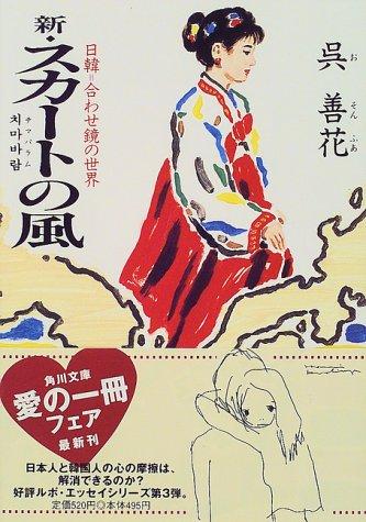 新・スカートの風―日韓=合わせ鏡の世界 (角川文庫)の詳細を見る