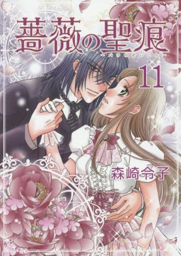 薔薇の聖痕 11 (フェアベルコミックス フレイヤ)