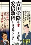 吉田松陰は安倍政権をどう見ているか (幸福実現党シリーズ)