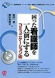 困った看護師を一人前にするコミュニケーション術―看護管理者・リーダー必読!職場の人間関係を良くするヒント集 (New Medical Management)