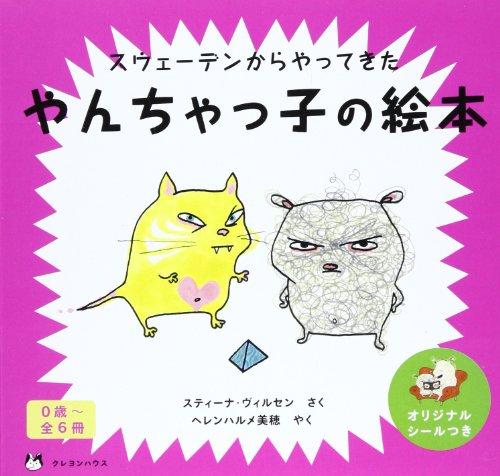 やんちゃっ子の絵本ギフトセット(全6冊) オリジナルシールつき