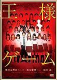 王様ゲーム[DVD]
