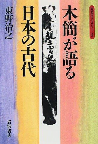 木簡が語る日本の古代 (同時代ライブラリー (319))の詳細を見る