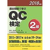 過去問題で学ぶQC検定2級 2018年版