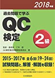 過去問題で学ぶQC検定2級 2018年版