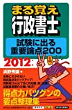 2012年版 まる覚え行政書士 試験に出る重要論点200 (うかるぞシリーズ)
