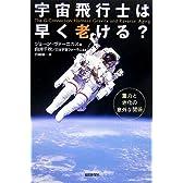 宇宙飛行士は早く老ける?―重力と老化の意外な関係 (朝日選書)