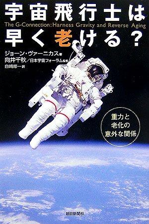 宇宙飛行士は早く老ける?―重力と老化の意外な関係 (朝日選書)の詳細を見る