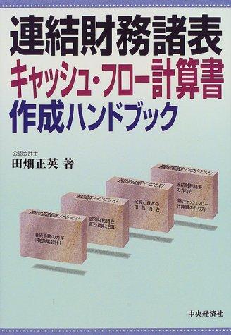連結財務諸表・キャッシュ・フロー計算書作成ハンドブック