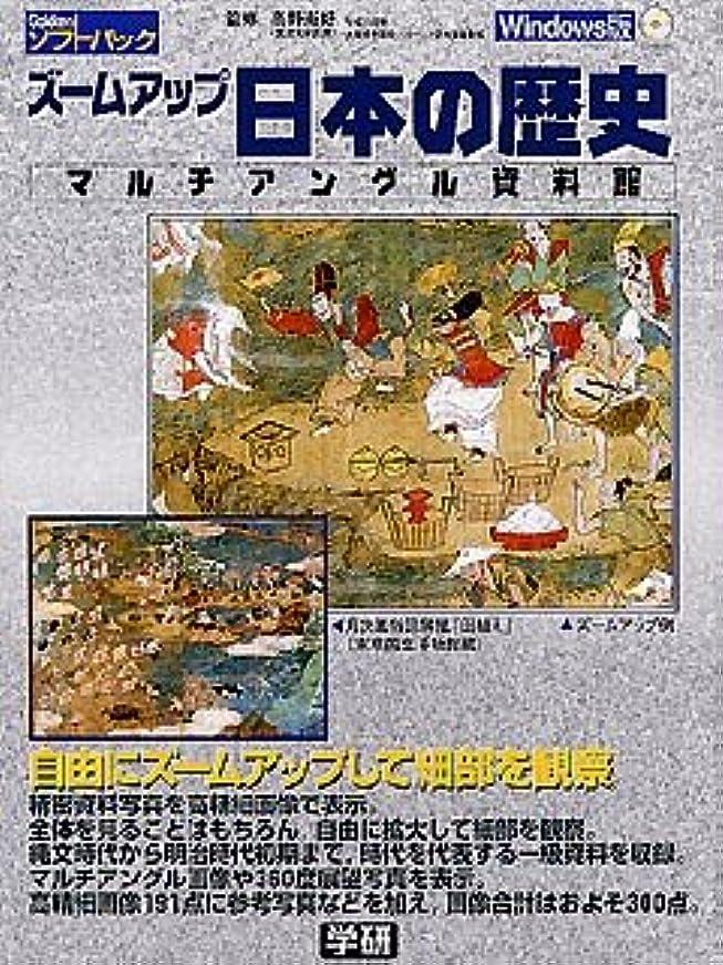分昼間有力者ズームアップ 日本の歴史