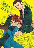 ネクタイとカマキリ / アユ ヤマネ のシリーズ情報を見る