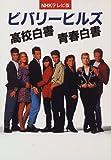 ビバリーヒルズ高校白書・青春白書―NHKテレビ版
