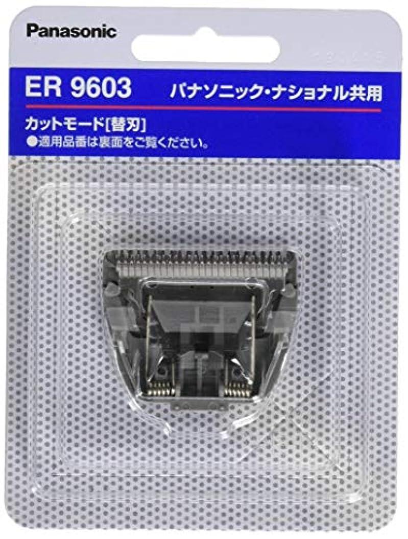 の量不安アライアンスパナソニック 替刃 ヘアーカッター用 B-601 ER9603