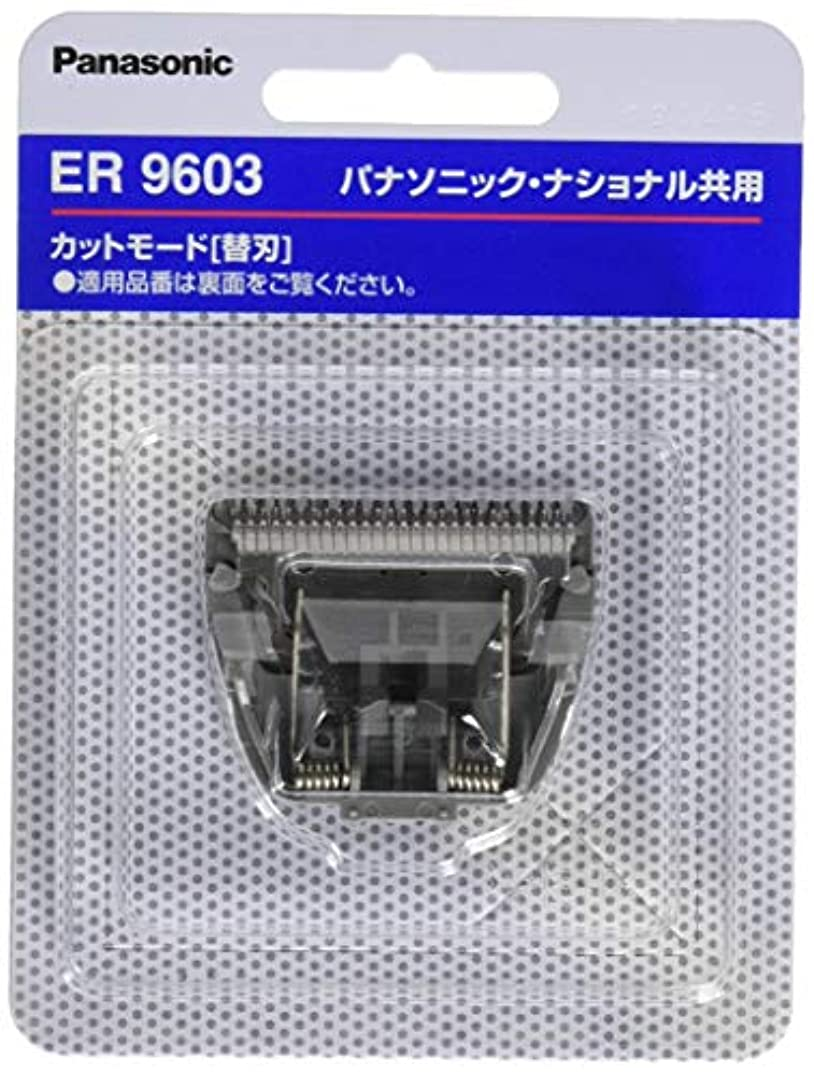 無能典型的な調整可能パナソニック 替刃 ヘアーカッター用 B-601 ER9603