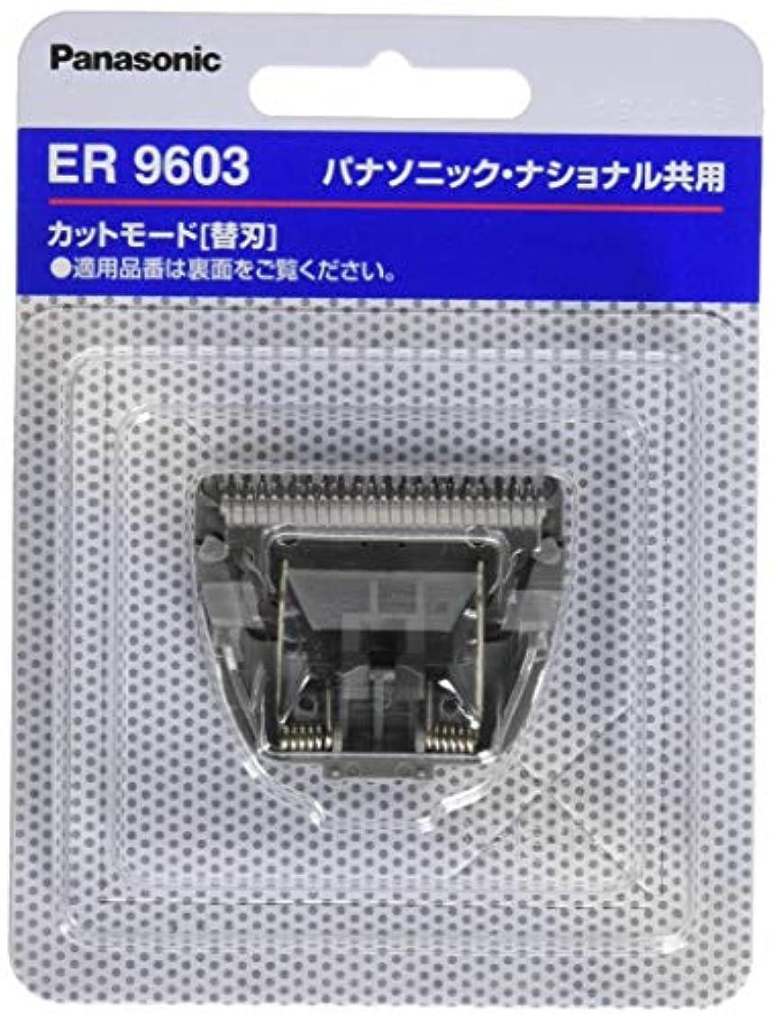 認知マージンスタックパナソニック 替刃 ヘアーカッター用 B-601 ER9603
