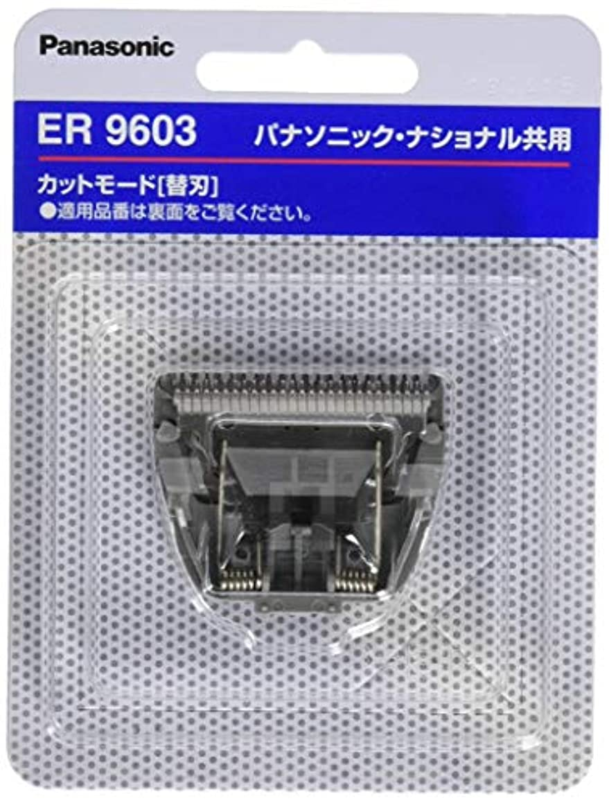 パット副産物さびたパナソニック 替刃 ヘアーカッター用 B-601 ER9603