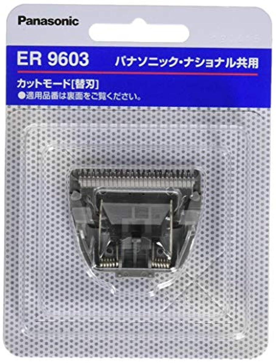 郵便完璧なお別れパナソニック 替刃 ヘアーカッター用 B-601 ER9603